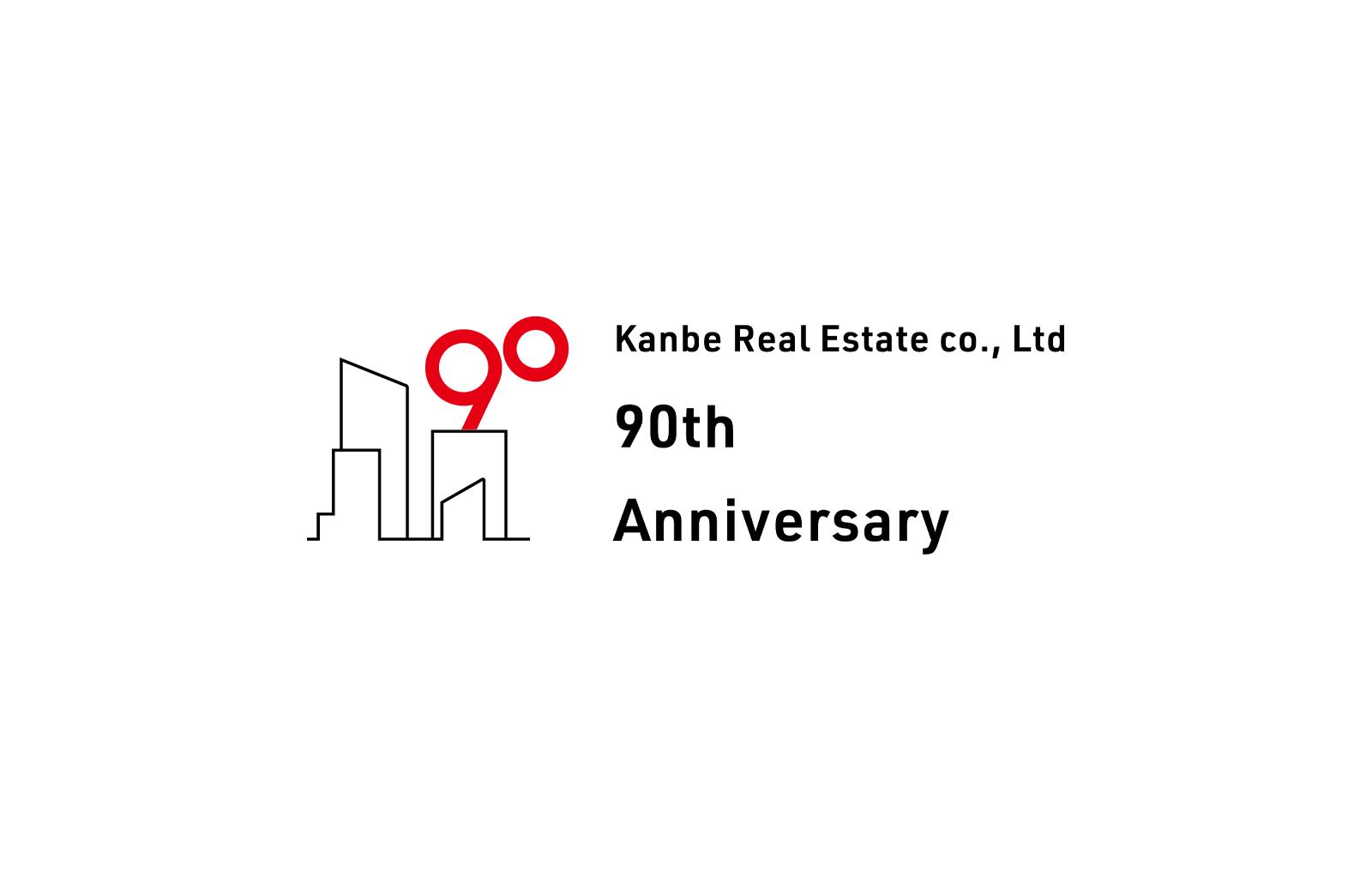 かんべ土地建物株式会社は創立90周年